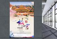 故宫旅游海报设计图片