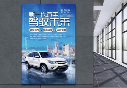 新一代汽车驾驭未来汽车海报图片