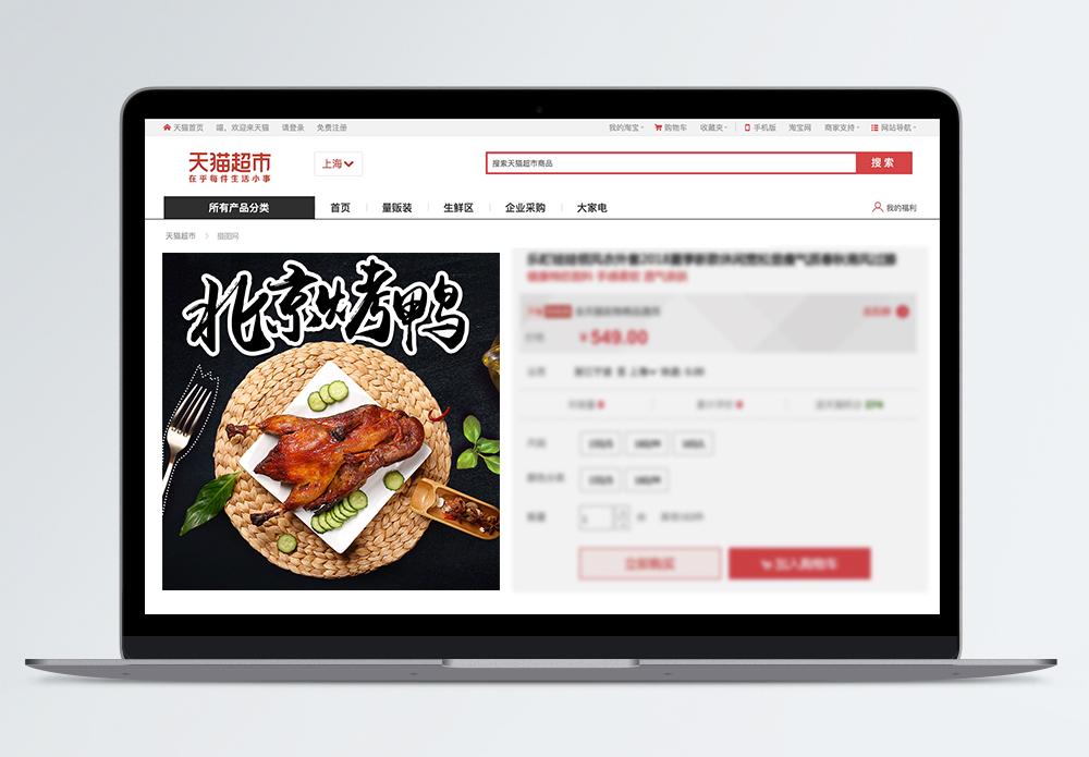 北京烤鸭美食主图图片