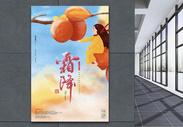 霜降插画海报图片