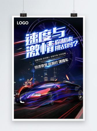 酷炫速度与激情汽车宣传海报