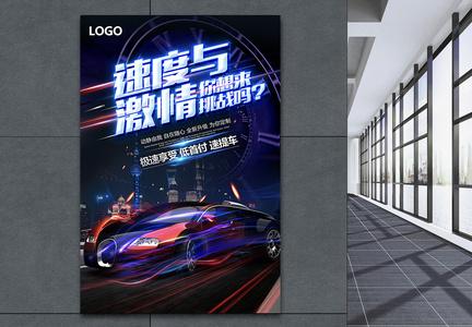 酷炫速度与激情汽车宣传海报图片