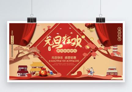 大红喜庆元旦狂欢促销展板图片