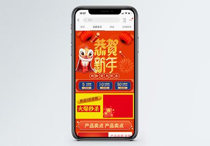 恭贺新年促销淘宝手机端模板图片