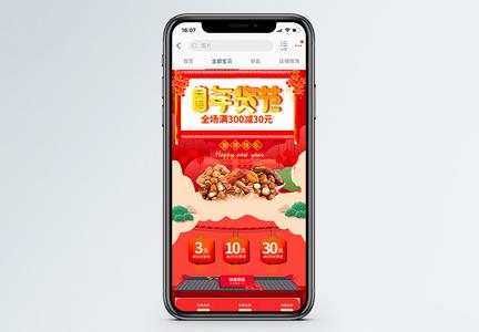 天猫年货节零食坚果促销手机端模板图片