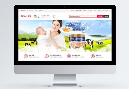 奶粉促销淘宝banner图片