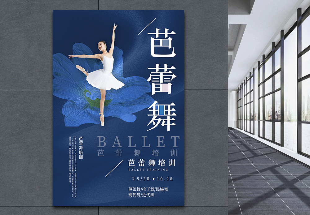 舞蹈培训班海报图片