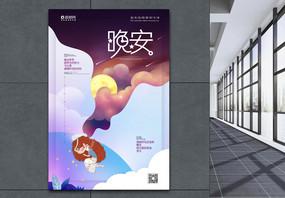 晚安节日海报图片
