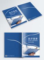 医疗画册封面400684881图片