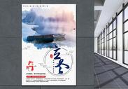 立冬海报图片
