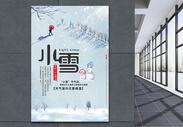 小雪海报节气海报图片