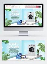 洗衣机促销淘宝banner图片