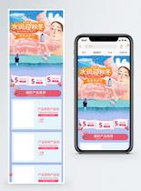 秋冬美妆洗护淘宝手机端模板图片