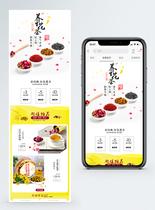 养生花茶淘宝手机端模版图片