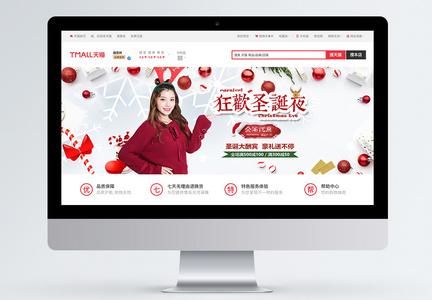 圣诞节狂欢女装大促淘宝banner图片