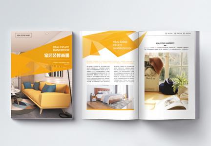 家居装修画册整套图片
