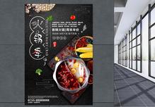 火锅美食海报图片
