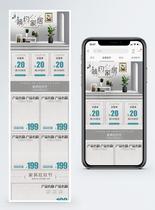 简约家居促销淘宝手机端模板图片