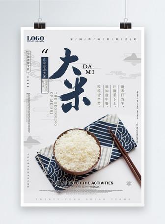 大米食堂文化海报