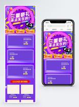 双12家电促销活动淘宝手机端模板图片