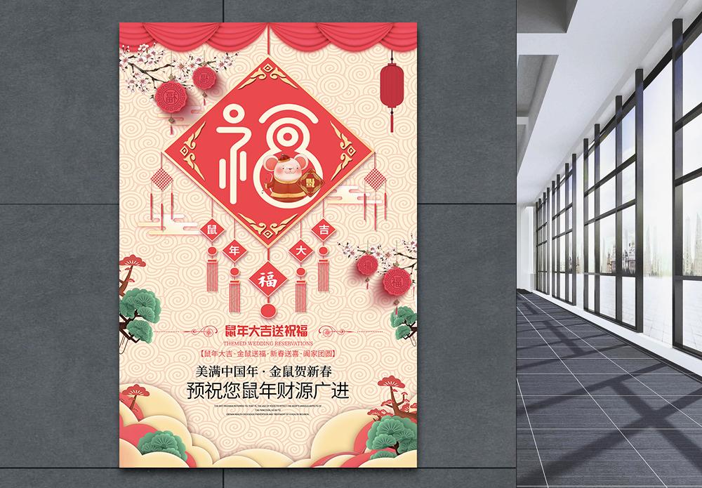 春节祝福海报图片