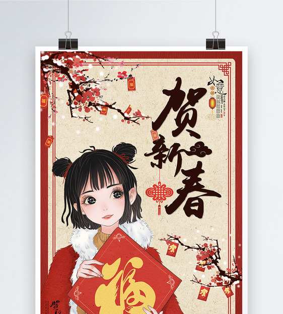 春节福娃送福海报图片素材_免费下载_psd图片格式_vrf