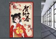 春节福娃送福海报图片