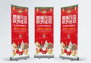 圣诞元旦双节狂欢促销x展架图片