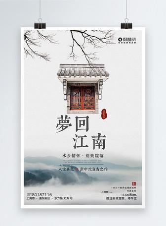 梦回江南中式地产海报
