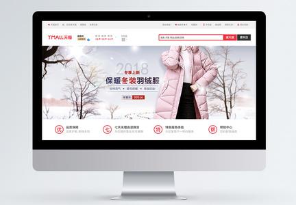 时尚潮流冬装羽绒服淘宝banner图片