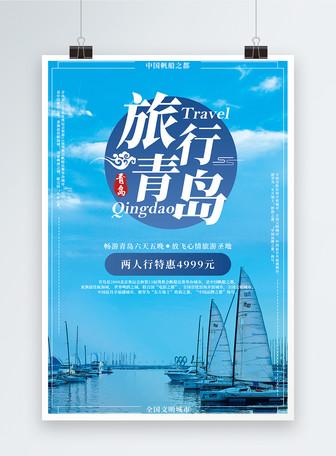 青岛旅行海报