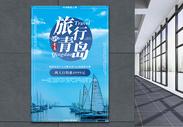 青岛旅行海报图片