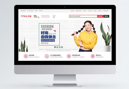 简约时尚秋季新款女装淘宝banner图片