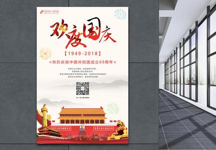 国庆海报图片