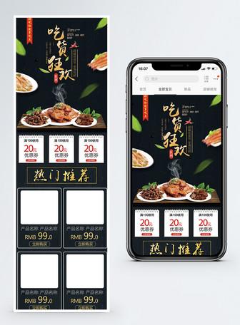 吃货狂欢节零食促销淘宝手机端模板