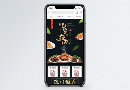 吃货狂欢节零食促销淘宝手机端模板图片