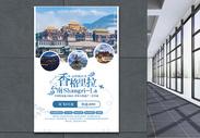 香格里拉双飞六日游旅游海报设计图片