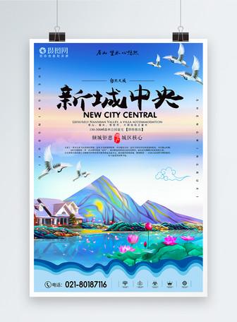 新城中央房地产海报