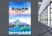 新城中央房地产海报图片