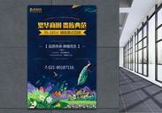 繁华商圈贵族典范房地产海报图片