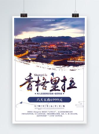 香格里拉浪漫旅游海报设计