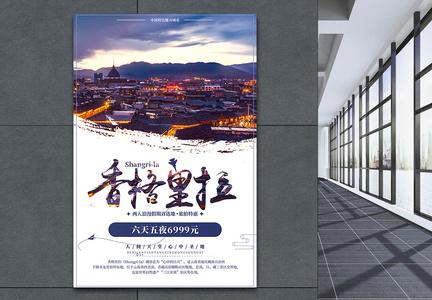 香格里拉浪漫旅游海报设计图片