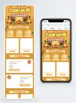 水果生鲜促销淘宝手机端模板图片