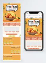 水果促销淘宝手机端模板图片