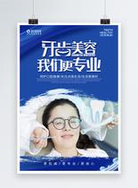 牙科医院口腔宣传海报图片