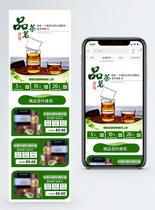 茶叶特惠淘宝手机端模板图片