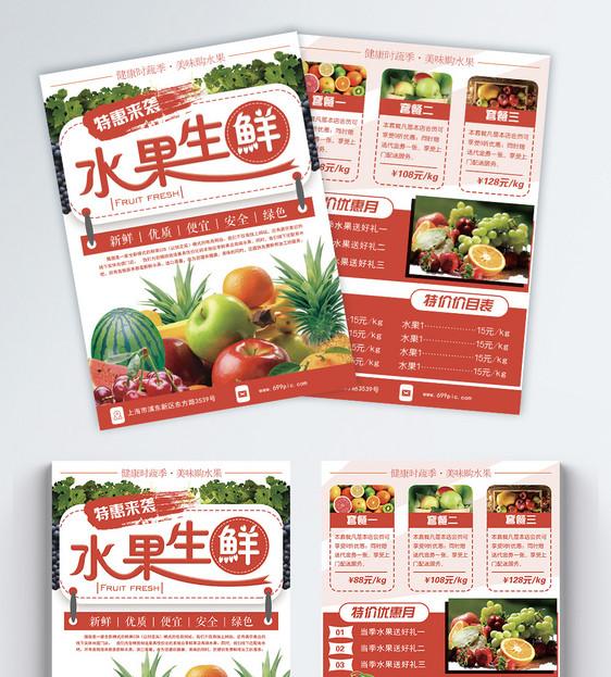 水果生鲜宣传单图片素材_免费下载_psd图片格式_vrf