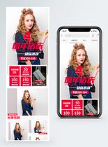 4周年店庆女装促销淘宝手机端模板图片