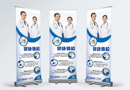 健康体检x展架图片