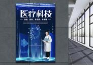 医疗科技海报图片